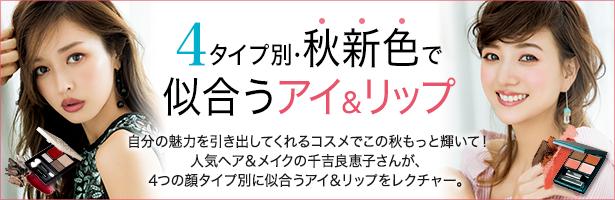 自分の魅力を引き出してくれるコスメでこの秋もっと輝いて! 人気ヘア&メイクの千吉良恵子さんが、4つの顔タイプ別に似合うアイ&リップをレクチャー。
