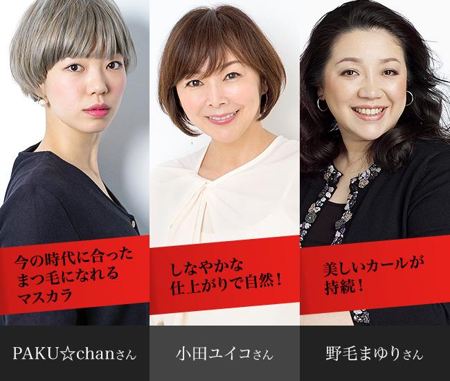今の時代に合った まつ毛になれるマスカラ  PAKU☆chanさん  しなやかな仕上がりで自然! 小田ユイコさん  美しいカールが持続! 野毛まゆりさん