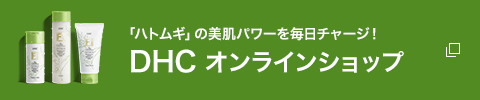 「ハトムギ」の美肌パワーを毎日チャージ! DHC オンラインショップ