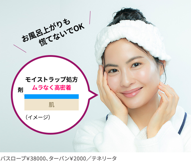 お風呂上がりも慌てないでOK  モイストラップ処方 ムラなく高密着  バスローブ¥38000、ターバン¥2000/テネリータ