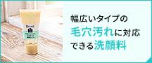 幅広いタイプの毛穴汚れに対応できる洗顔料