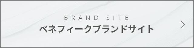 ベネフィーク ブランドサイト