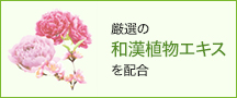 厳選の和漢植物エキスを配合