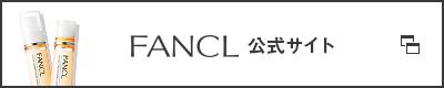 FANCL公式サイト