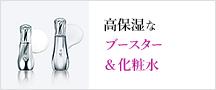 高保湿なブースター&化粧水