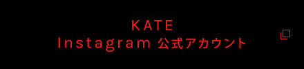 KATE Instagram公式アカウント