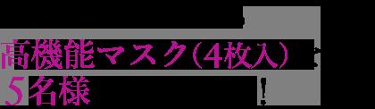 首元まで贅沢ケアできる 高機能マスク(4枚入)を 5名様にプレゼント!
