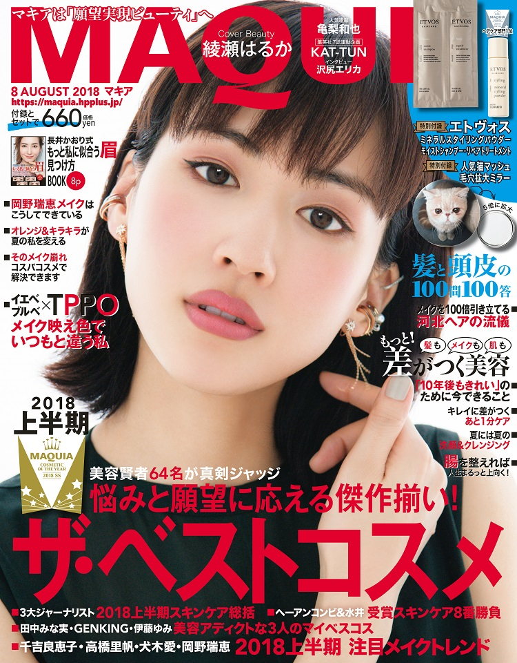 2018年6月22日発売号