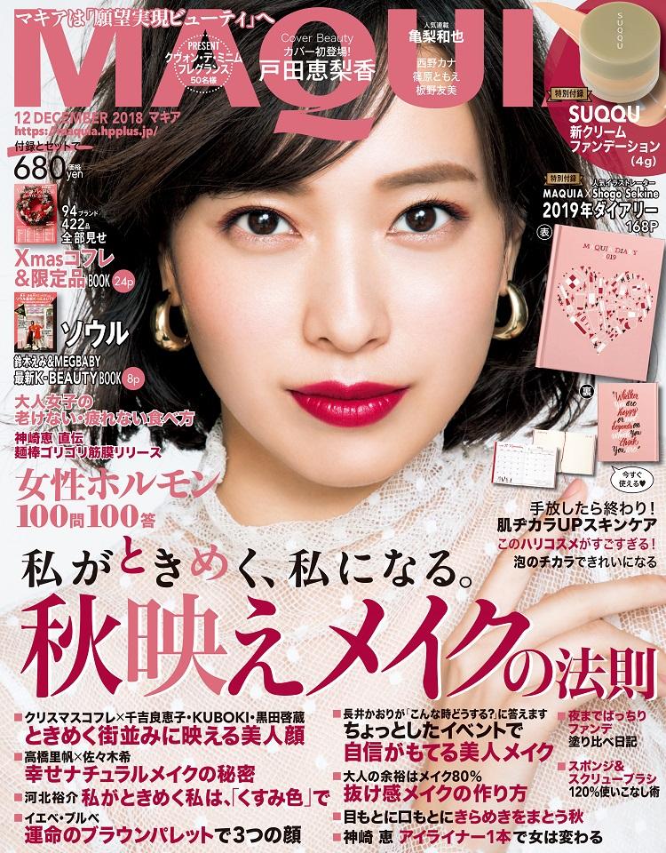 2018年10月22日発売号