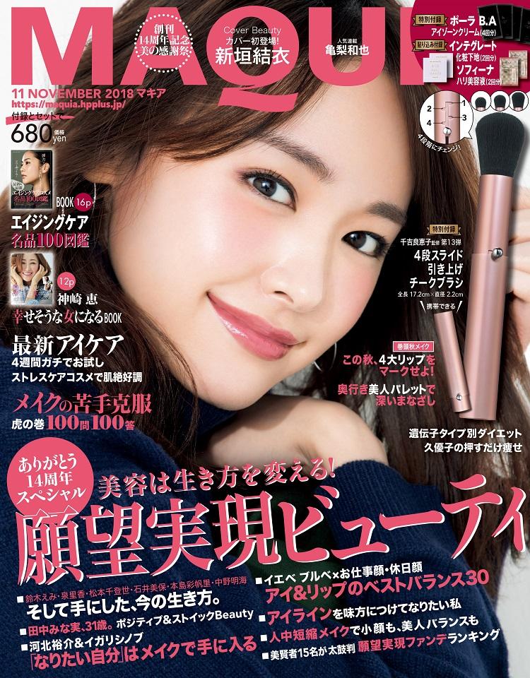 2018年9月22日発売号