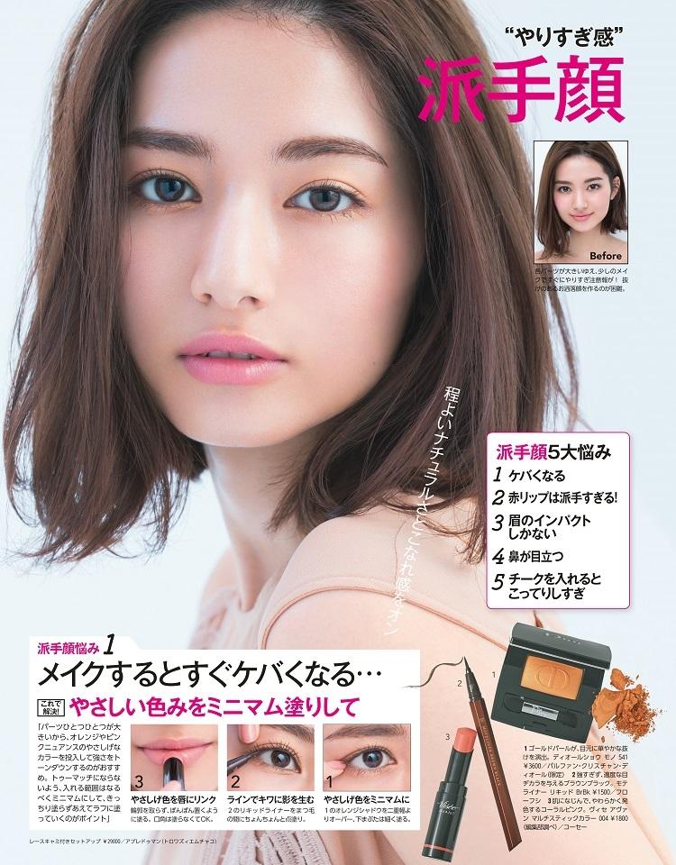 5afdf55b5024 https://static-maquia.hpplus.jp/upload/image/manager/160/J4CXUEE-1200.jpg