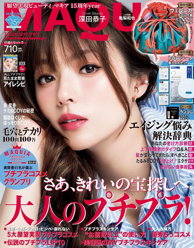 2019年5月22日発売号