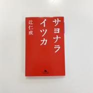 """新しい趣味は""""読書""""【伊藤千晃のBijyo Diary】"""
