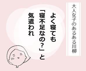 「大人女子のあるある川柳」ラスト