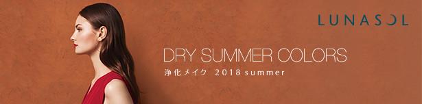DRY SUMMER COLORS  ~浄化メイク2018 SUMMER~