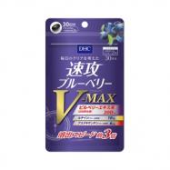 速攻ブルーベリー V-MAX 30日分