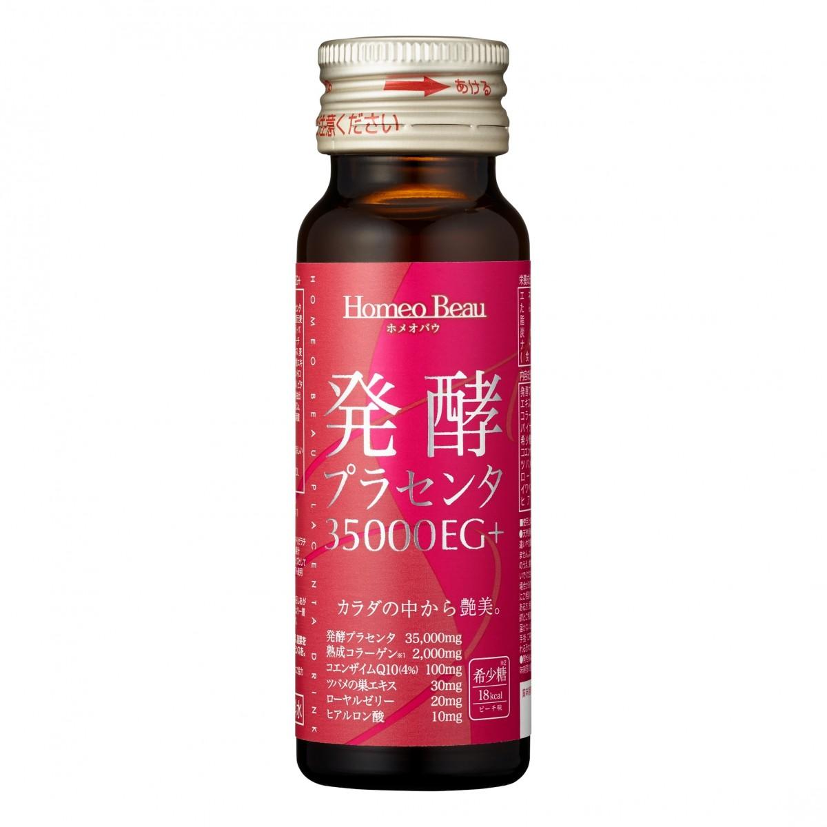 【販売終了】発酵プラセンタ35000EG+