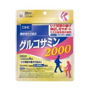 DHC(ディーエイチシー) DHC グルコサミン 2000