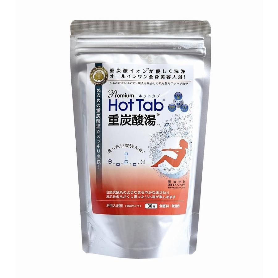 プレミアムホットタブ重炭酸湯