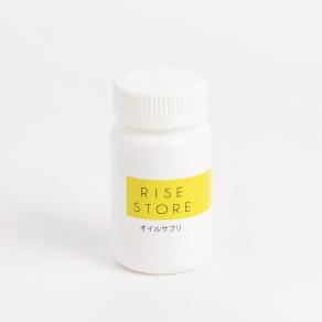 RISE STORE オイルサプリ