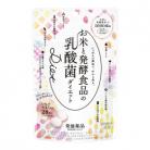 お米と発酵食品の乳酸菌Diet