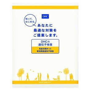 DHCの遺伝子検査 毛髪対策キット