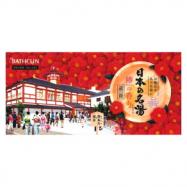 日本の名湯 道後 椿の香り