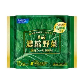 ファンケル(FANCL) ファンケル 濃縮野菜 国産ケール100%