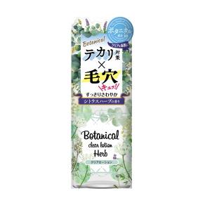 ボタニカル 明色化粧品 クリアローション <シトラスハーブの香り>