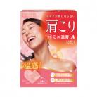 鎮痛消炎ミニ温膏 A(フローラルミントの香り)