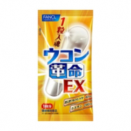 ウコン革命EX