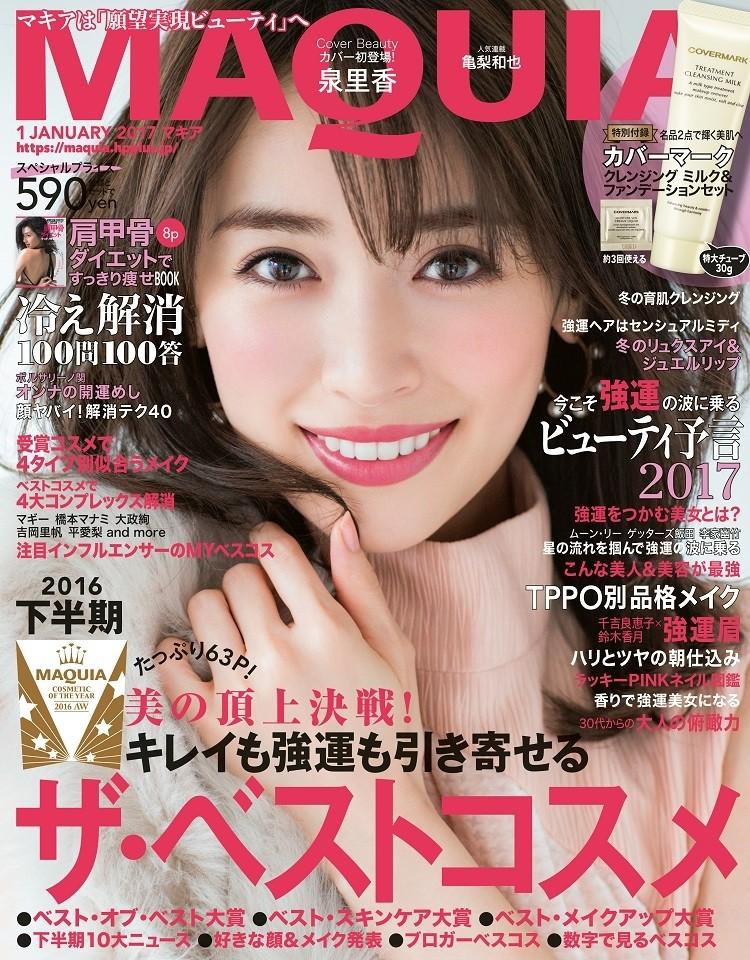 マキア最新号を試し読み!