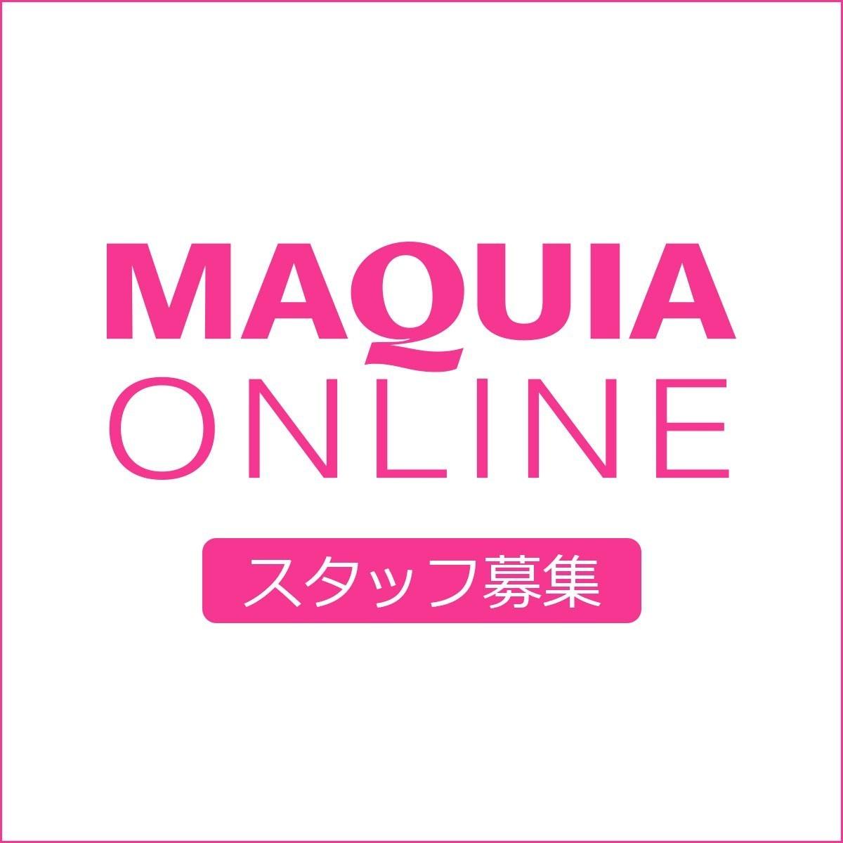 MAQUIA ONLINE ウェブスタッフを募集!