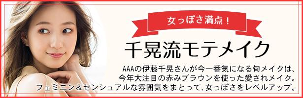 AAAの伊藤千晃さんが今一番気になる旬メイクは、今年大注目の赤みブラウンを使った愛されメイク。フェミニン&センシュアルな雰囲気をまとって、女っぽさをレベルアップ
