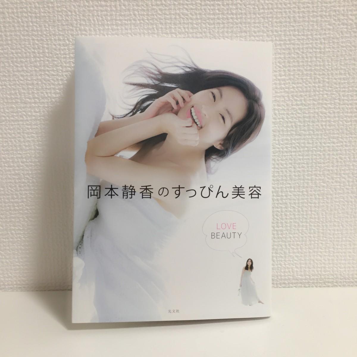 《すっぴん美容♡》最近お気に入りの美容本