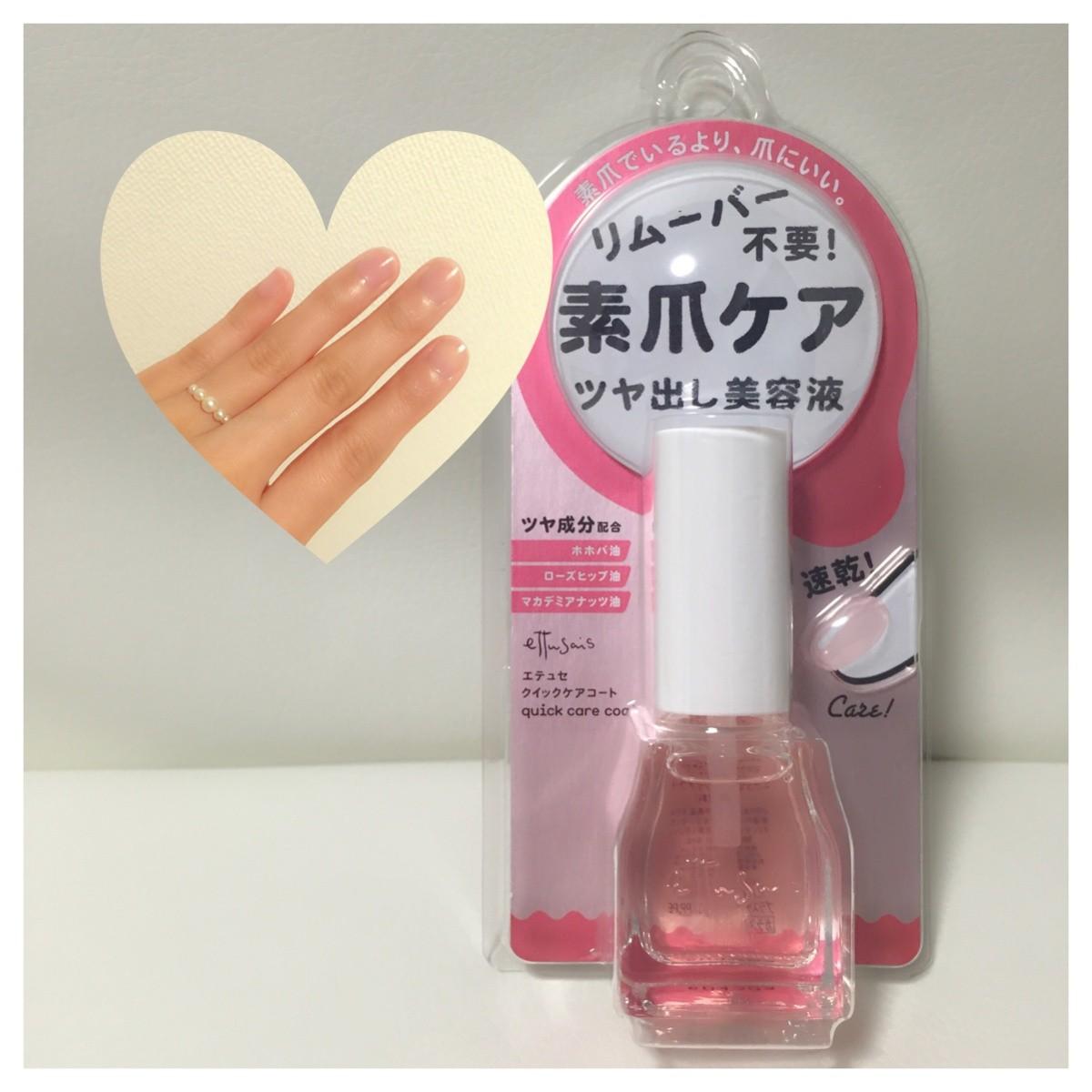 【買ってよかったプチプラ品】素爪でいるより爪にいい爪美容液