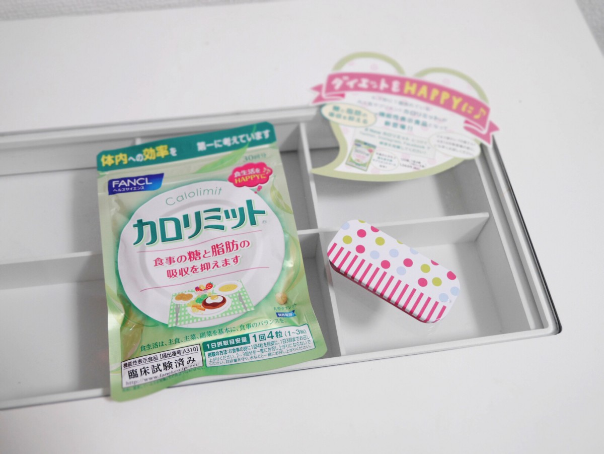 大人気ロングセラーのサプリメント「カロリミット」が機能性表示食品に☆