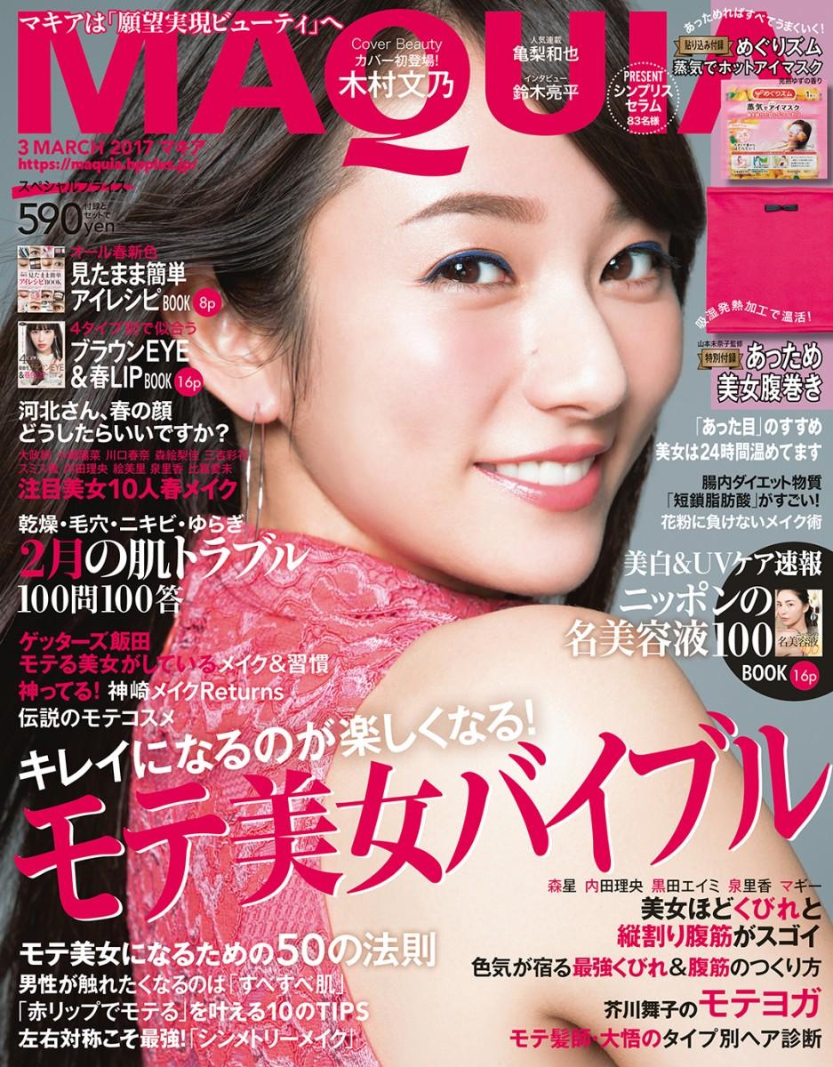 マキア3月号、明日発売です。表紙は初登場!木村文乃さん。特別付録は「あっため美女腹巻き」と「めぐりズム 蒸気でホットアイマスク」です。大特集は「モテ美女バイブル」。
