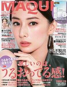 マキア4月号本日発売!表紙は北川景子さん。アユーラマスクセット版、猫トラベルバッグ版、2種類の付録から選べます。どちらも650円。