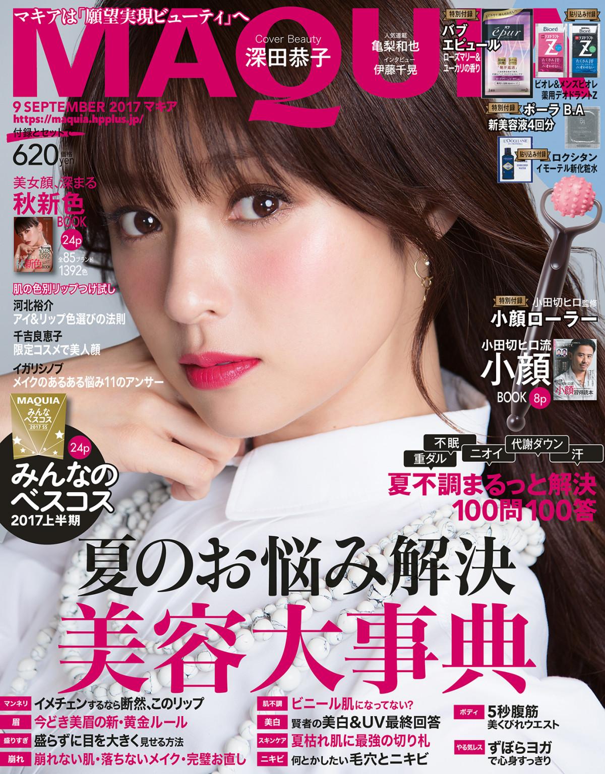 マキア9月号、一部地域で本日発売です。表紙は深田恭子さん。小田切ヒロさん監修「小顔ローラー」ついてます。「小顔習得読本」「秋新色BOOK」「みんなのベスコス」開催!