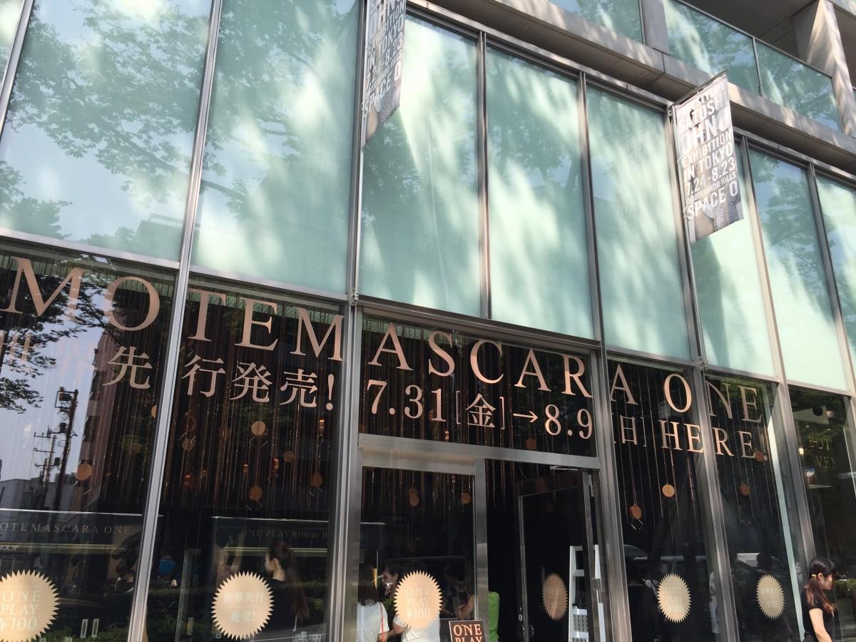 モテマスカラ史上最高。モテマスカラONEリフトアップのポップアップショップが、8月9日まで表参道ヒルズにオープン。
