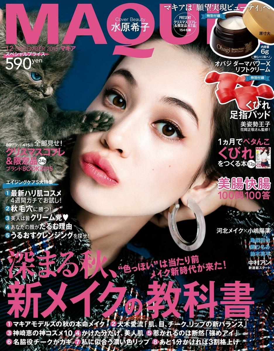 マキア12月号、一部地域で本日発売! スペシャルプライス590円、表紙は水原希子ちゃん。2大付録は「オバジ ダーマパワーX リフトクリーム」のたっぷりジャーと、美姿勢王子のくびれ足指パッド!