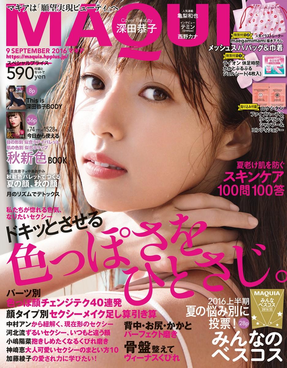 マキア9月号、一部地域で本日発売、表紙は深田恭子さん、みんなのベスコス発表!