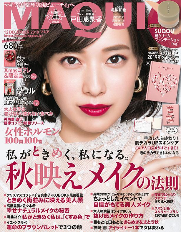 マキア12月号本日発売!表紙は初登場、戸田恵梨香さん、特別付録はShogo Sekine 2019年ダイアリー、SUQQU新諭吉ファンデ4g、ランコムジェニフィックも試せます。クリスマスコフレ94ブランド完全BOOK24pも!