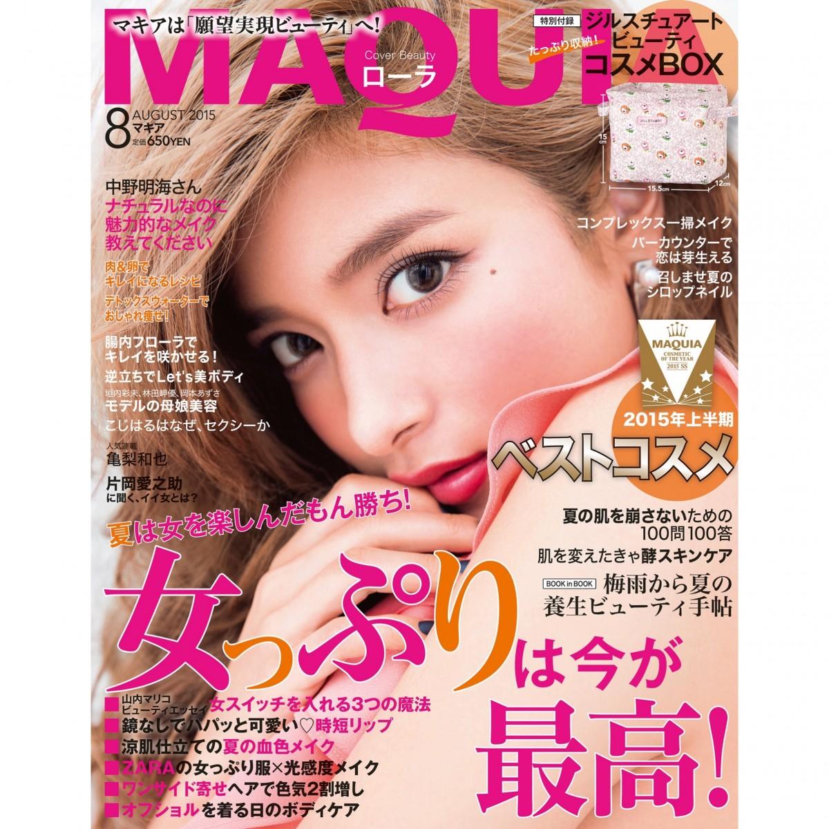 マキア8月号、一部地域で本日発売です!表紙は女っぷり最高のローラさん!