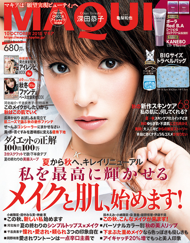 10月号本日発売。表紙は深田恭子さん、特別付録はMAQUIA BIGサイズトラベルバッグ。ポーラ Red B.Aの新作スキンケア2点とカネボウ リフト セラムついてます。