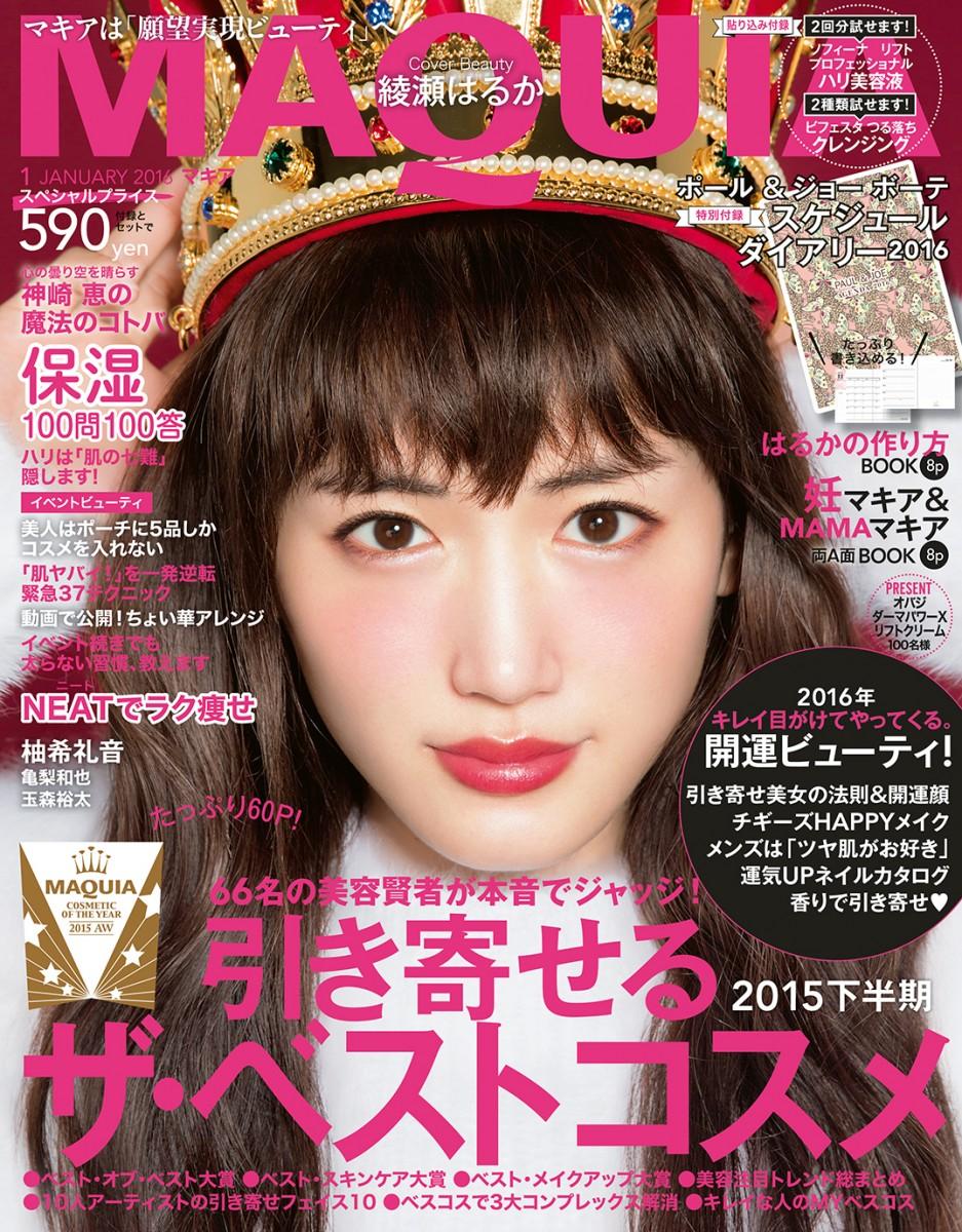 マキア1月号、一部地域で本日発売。ベストコスメ2015下半期発表!今回は堂々60P。表紙は綾瀬はるかさん、コンパクト版550円も同時発売です。