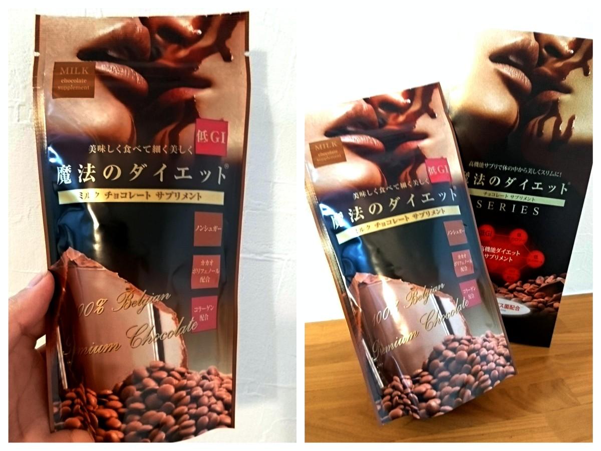 ☆ダイエット中にも罪悪感なく食べられるおいしいチョコ発見!![魔法のダイエット」☆