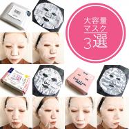 【ALL2000円以下】毎日の保湿に♡プチプラ大容量マスク3選!(新旧比較有)