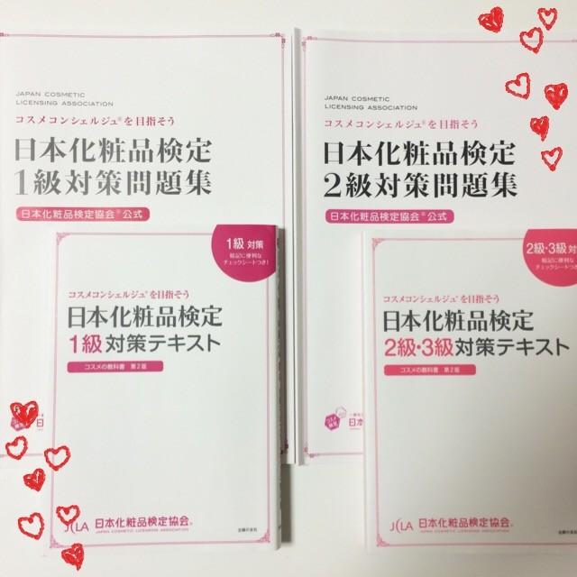 目指せコスメコンシェルジュ♡日本化粧品検定を受けてきました